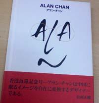 Alanbook_2